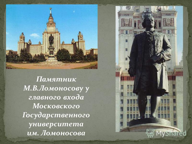 Памятник М.В.Ломоносову у главного входа Московского Государственного университета им. Ломоносова