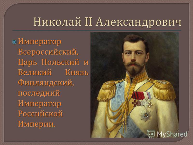 Император Всероссийский, Царь Польский и Великий Князь Финляндский, последний Император Российской Империи. Император Всероссийский, Царь Польский и Великий Князь Финляндский, последний Император Российской Империи.
