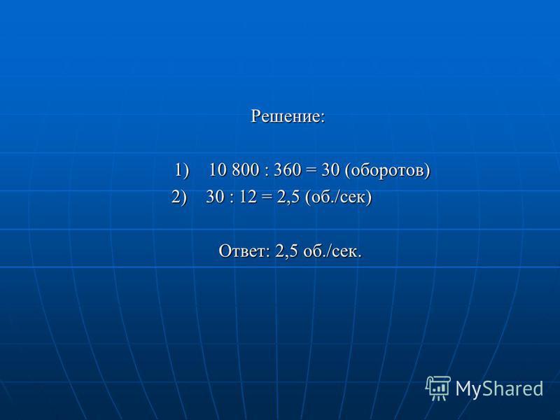 Разминка 1. Вытянуть правую руку перед собой, параллельно поверхности стола и выполнить круговой поворот на 720 градусов. поворот на 720 градусов. 2. Вытянуть левую руку перед собой, параллельно поверхности стола и выполнить круговой поворот на (- 10