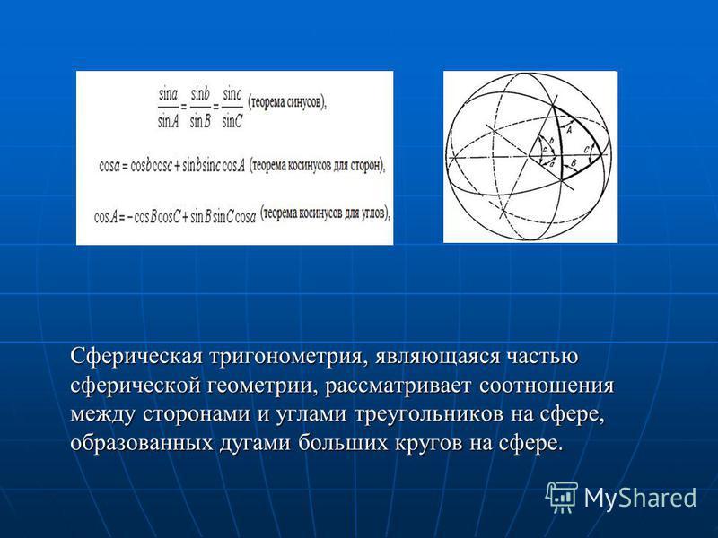 Помимо плоской геометрии Евклида (планиметрии) могут существовать и другие геометрии, в которых рассматриваются свойства фигур не на плоскости, а на других поверхностях, например на поверхности шара. Н.И. Лобачевский – Н.И. Лобачевский – «Коперник ге