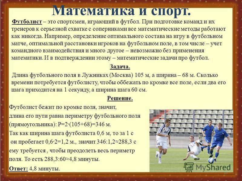 Математика и спорт. Футболист – это спортсмен, играющий в футбол. При подготовке команд и их тренеров к серьезной схватке с соперниками все математические методы работают как никогда. Например, определение оптимального состава на игру в футбольном ма