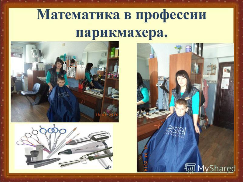 Математика в профессии парикмахера. 7