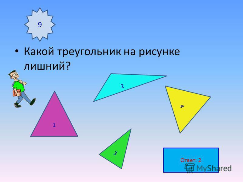 Какой треугольник на рисунке лишний? 9 1 2 3 4 Ответ: 2