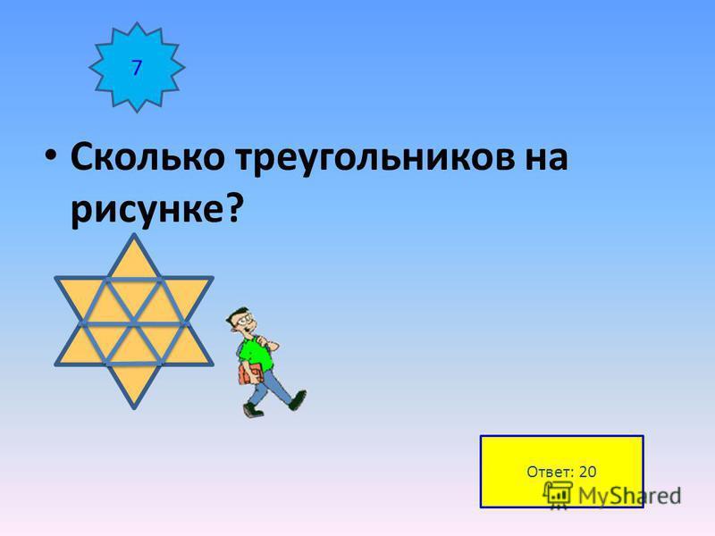 Сколько треугольников на рисунке? 7 Ответ: 20