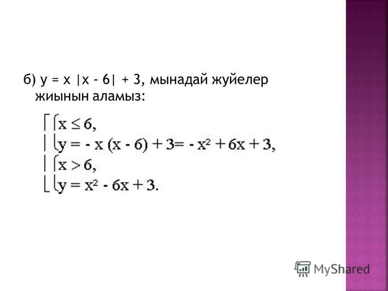 б) у = х |х - 6| + 3, мынадай жуйелер жиынын аламыз: