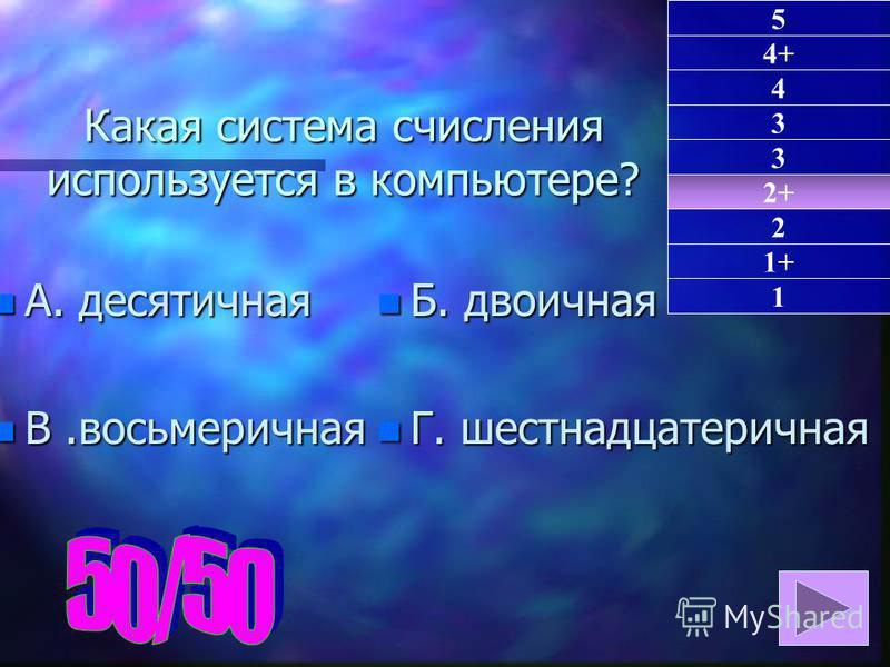 Какая система счисления используется в компьютере? n А. десятичная n В.восьмеричная n Б. двоичная n Г. шестнадцатеричная 2+ 1 4+ 4 3 3 2 1+ 5