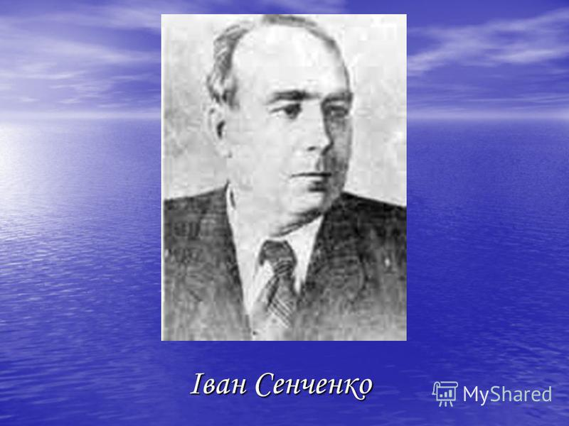 Іван Сенченко Іван Сенченко