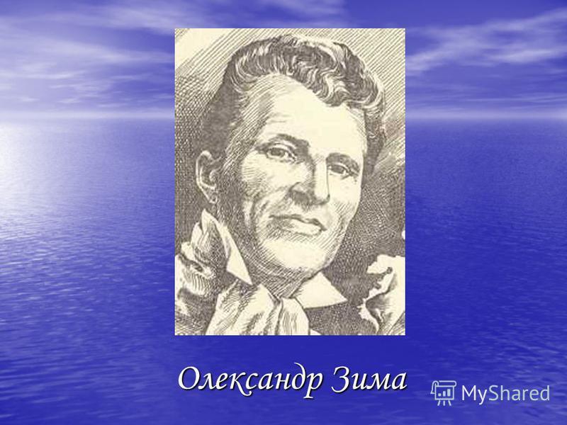 Олександр Зима Олександр Зима