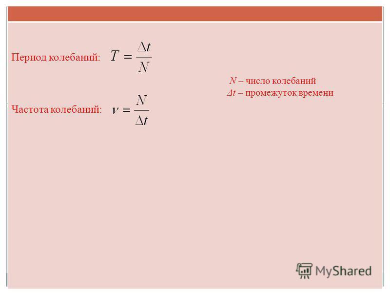 Период колебаний: Частота колебаний: N – число колебаний Δt – промежуток времени