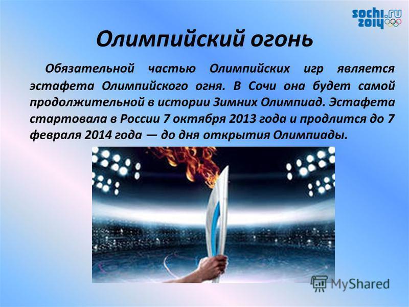 Олимпийская клятва спортсменов: Это еще один неотъемлемый символ Олимпиады в Сочи 2014 года. Текст олимпийской клятвы спортсменов: «От имени всех спортсменов я обещаю, что мы будем участвовать в этих Олимпийских играх, уважая и соблюдая правила, по к