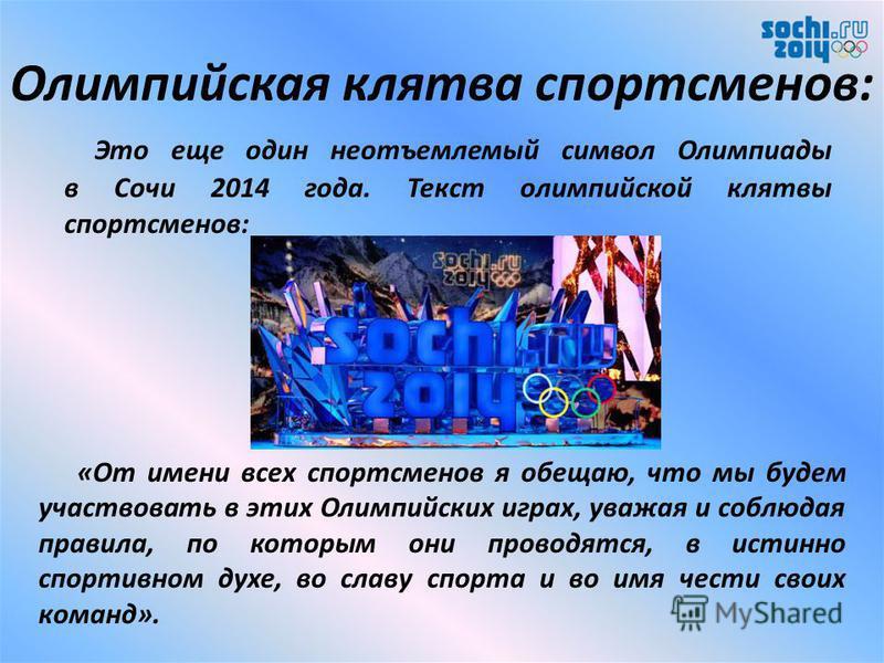 Логотип Олимпиады Эмблема представляет собой зеркальные символы «Sochi» и «2014» (год проведения Олимпиады). А также олимпийские кольца с элементом «ru». Надписи на эмблеме «Sochi» и «2014» символизируют климатическую полярность Сочи. Элемент «ru» оз