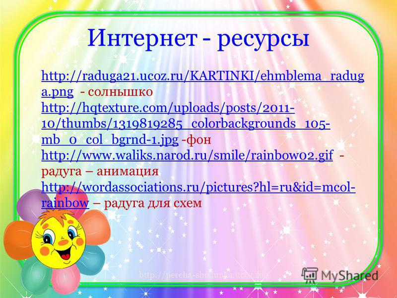 http://percha-shodunka.ucoz.ru Интернет - ресурсы http://raduga21.ucoz.ru/KARTINKI/ehmblema_radug a.pnghttp://raduga21.ucoz.ru/KARTINKI/ehmblema_radug a.png - солнышко http://hqtexture.com/uploads/posts/2011- 10/thumbs/1319819285_colorbackgrounds_105