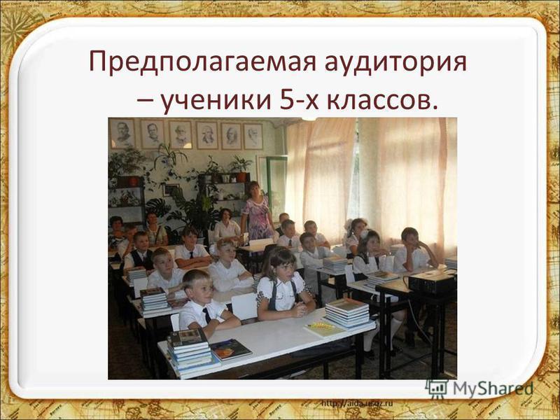 Предполагаемая аудитория – ученики 5-х классов.