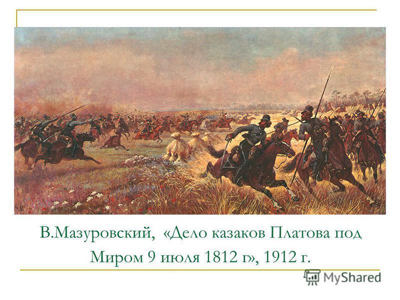В.Мазуровский, «Дело казаков Платова под Миром 9 июля 1812 г», 1912 г.