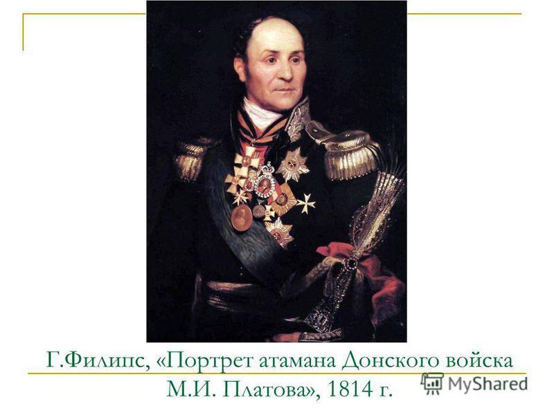 Г.Филипс, «Портрет атамана Донского войска М.И. Платова», 1814 г.