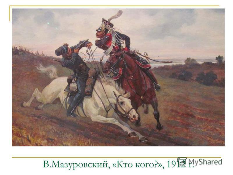 В.Мазуровский, «Кто кого?», 1912 г.