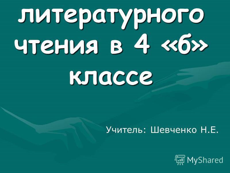 Урок литературного чтения в 4 «б» классе Учитель: Шевченко Н.Е.