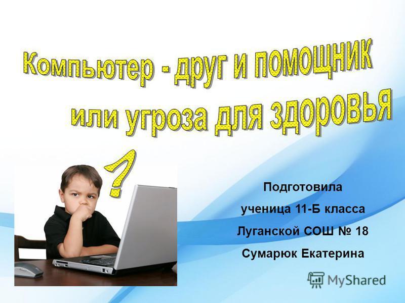 Подготовила ученица 11-Б класса Луганской СОШ 18 Сумарюк Екатерина
