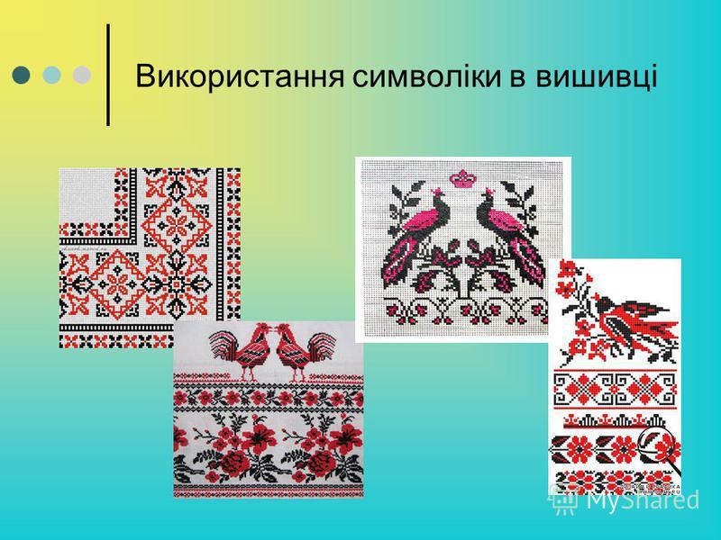 Використання символіки в вишивці