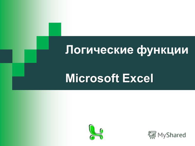Microsoft Excel Логические функции Microsoft Excel