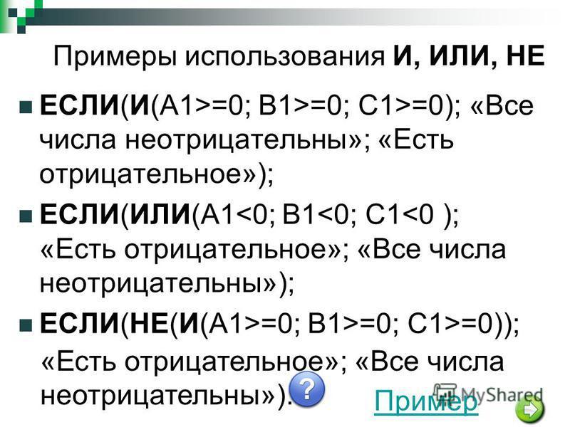 ЕСЛИ(И(А1>=0; В1>=0; С1>=0); «Все числа неотрицательны»; «Есть отрицательное»); ЕСЛИ(ИЛИ(А1<0; В1<0; С1<0 ); «Есть отрицательное»; «Все числа неотрицательны»); ЕСЛИ(НЕ(И(А1>=0; В1>=0; С1>=0)); «…»; «…») «Есть отрицательное»; «Все числа неотрицательны