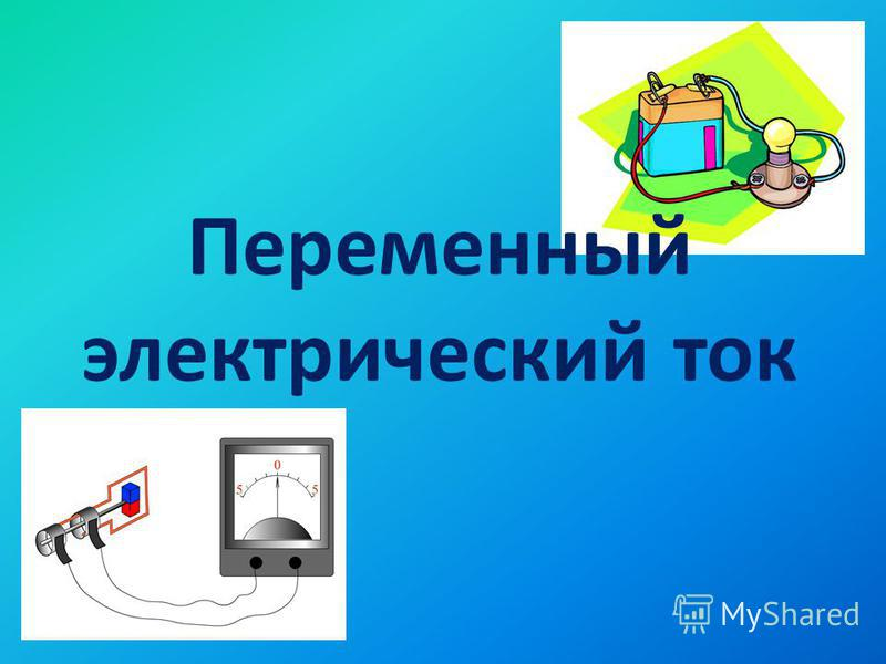 Презентация на тему Переменный электрический ток Сегодня на  1 Переменный электрический ток