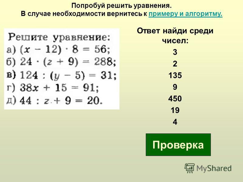 Презентация 4 класс сложные уравнения