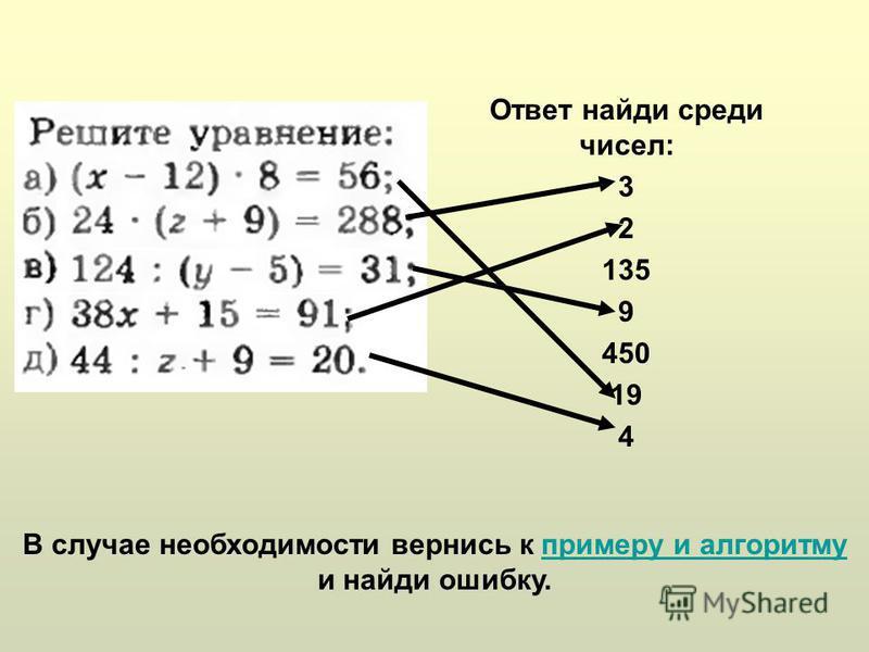 Ответ найди среди чисел: 3 2 135 9 450 19 4 В случае необходимости вернись к примеру и алгоритму и найди ошибку.примеру и алгоритму