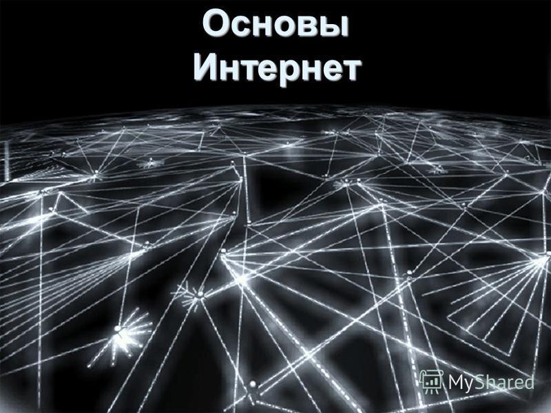Основы Интернет