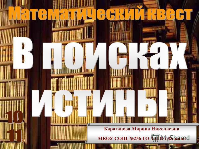 Каратанова Марина Николаевна МКОУ СОШ 256 ГО ЗАТО г.Фокино