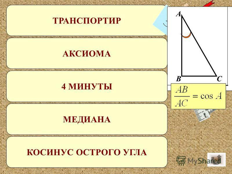 Как называется прибор для измерения углов? Математическое предложение, принимаемое на веру без доказательства. Одно яйцо варят 4 мин. Сколько минут нужно варить 5 яиц? Как называется отрезок, соединяющий вершину треугольника с серединой противолежаще