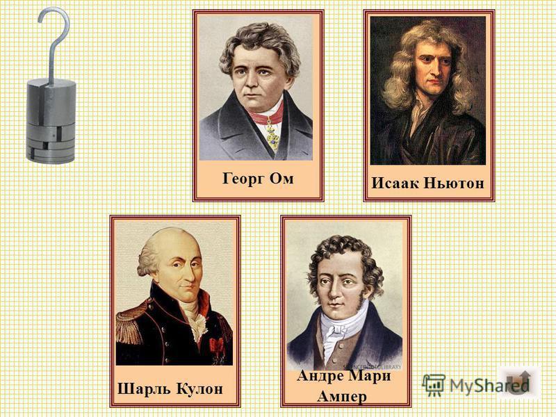 Андре Мари Ампер Шарль Кулон Георг Ом Исаак Ньютон