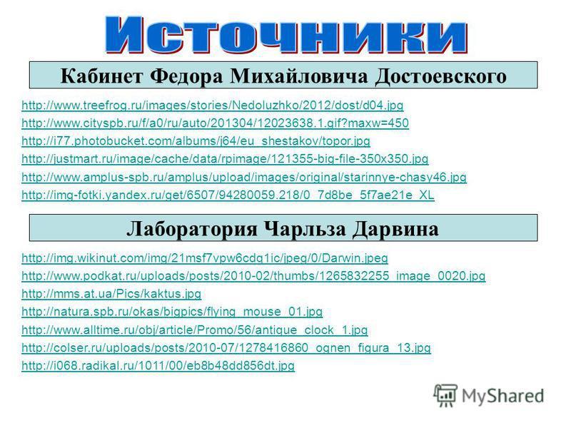 Кабинет Федора Михайловича Достоевского http://www.treefrog.ru/images/stories/Nedoluzhko/2012/dost/d04. jpg http://www.cityspb.ru/f/a0/ru/auto/201304/12023638.1.gif?maxw=450 http://i77.photobucket.com/albums/j64/eu_shestakov/topor.jpg http://justmart