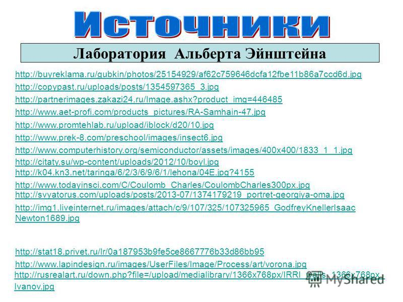 Лаборатория Альберта Эйнштейна http://buyreklama.ru/gubkin/photos/25154929/af62c759646dcfa12fbe11b86a7ccd6d.jpg http://copypast.ru/uploads/posts/1354597365_3. jpg http://partnerimages.zakazi24.ru/Image.ashx?product_img=446485 http://www.aet-profi.com