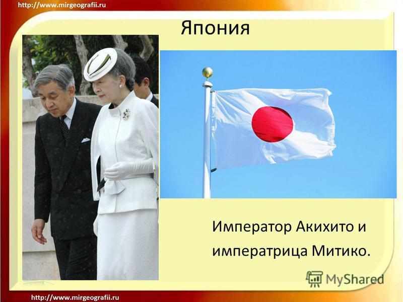 Япония Император Акихито и императрица Митико.