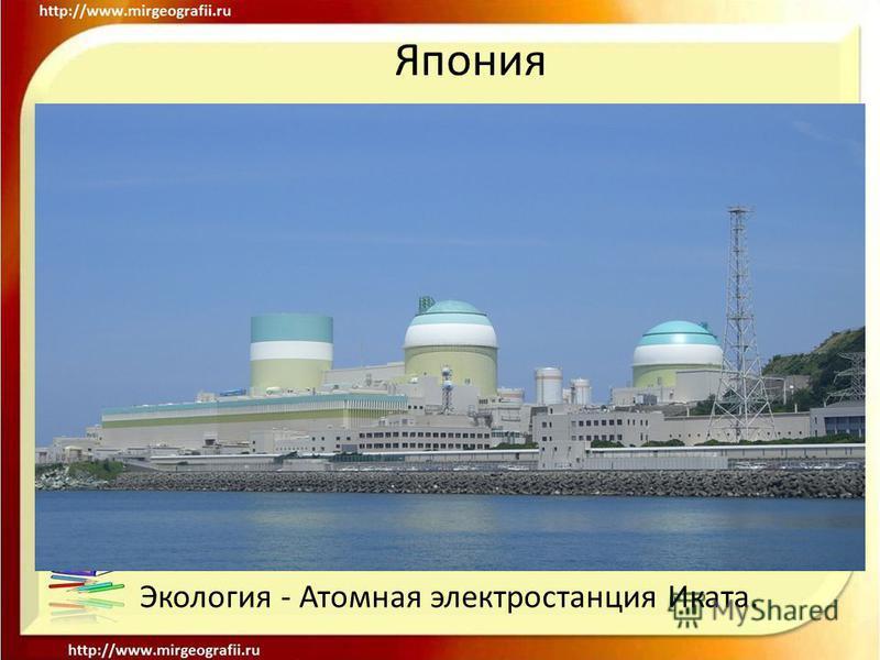 Япония Экология - Атомная электростанцияИката.