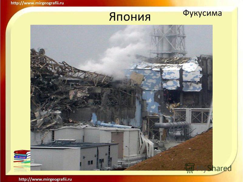 Япония Фукусима