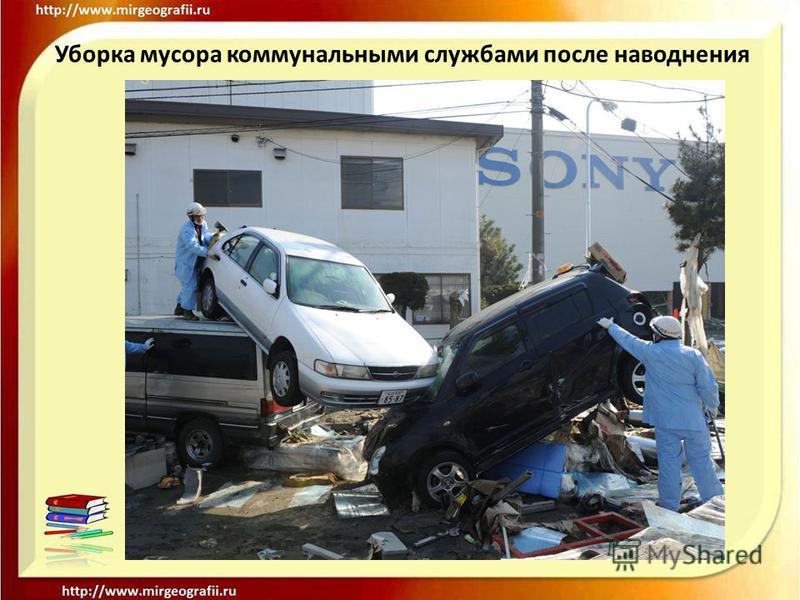 Уборка мусора коммунальными службами после наводнения