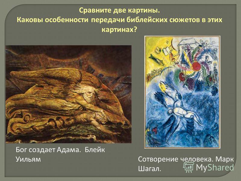 Сотворение человека. Марк Шагал. Бог создает Адама. Блейк Уильям Сравните две картины. Каковы особенности передачи библейских сюжетов в этих картинах?