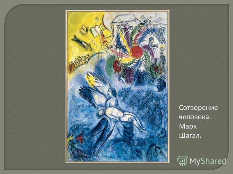 Сотворение человека. Марк Шагал.