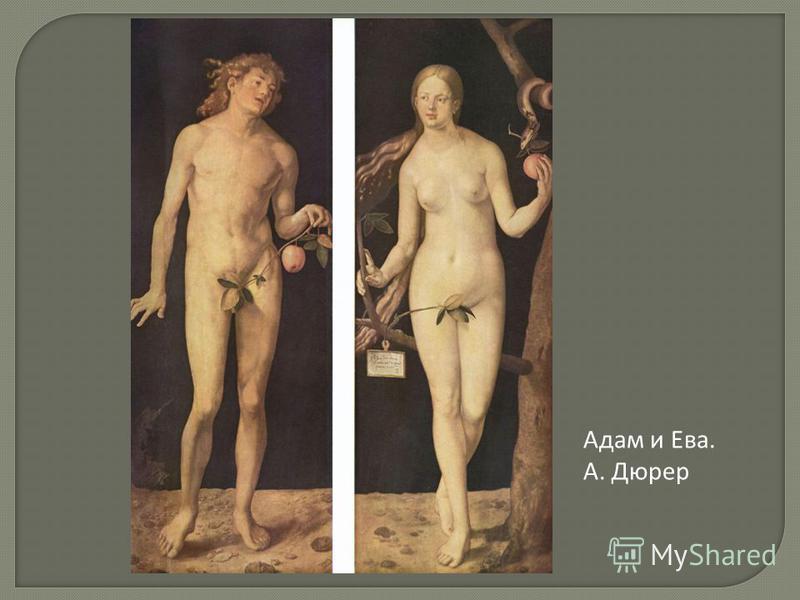 Адам и Ева. А. Дюрер