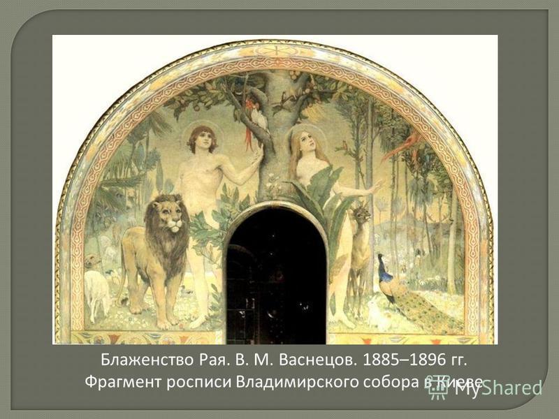 Блаженство Рая. В. М. Васнецов. 1885–1896 гг. Фрагмент росписи Владимирского собора в Киеве