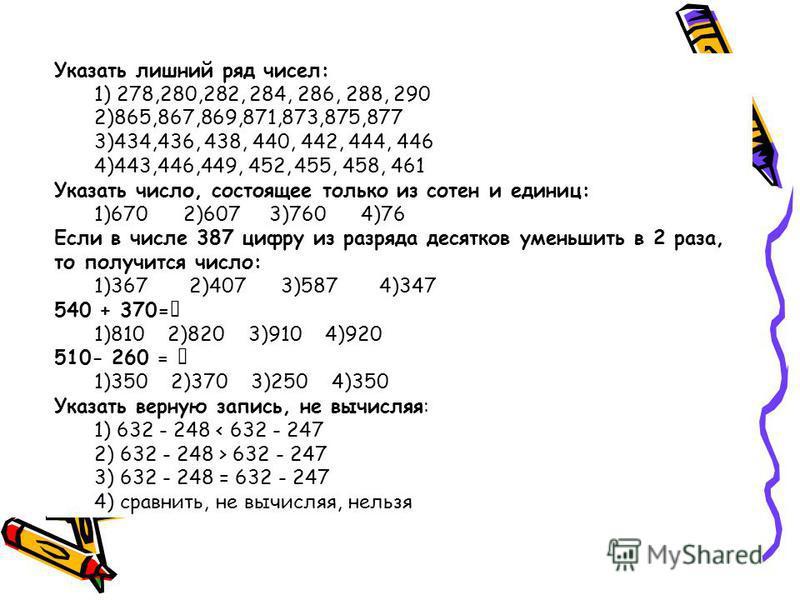 Указать лишний ряд чисел: 1) 278,280,282, 284, 286, 288, 290 2)865,867,869,871,873,875,877 3)434,436, 438, 440, 442, 444, 446 4)443,446,449, 452, 455, 458, 461 Указать число, состоящее только из сотен и единиц: 1)670 2)607 3)760 4)76 Если в числе 387