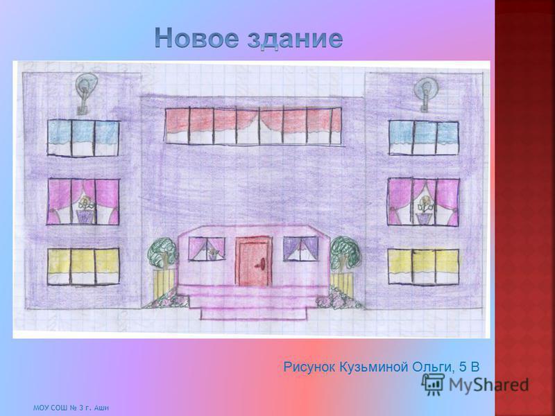 Рисунок Кузьминой Ольги, 5 В