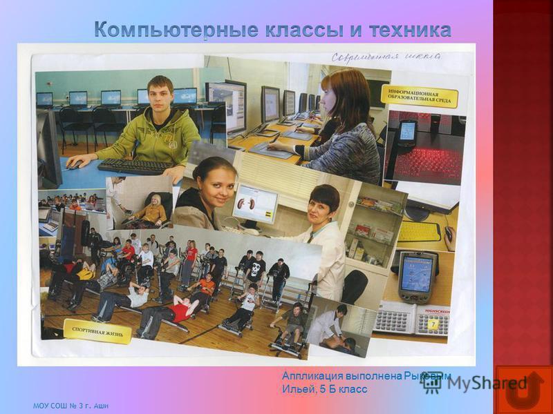 МОУ СОШ 3 г. Аши Аппликация выполнена Рыковым Ильей, 5 Б класс