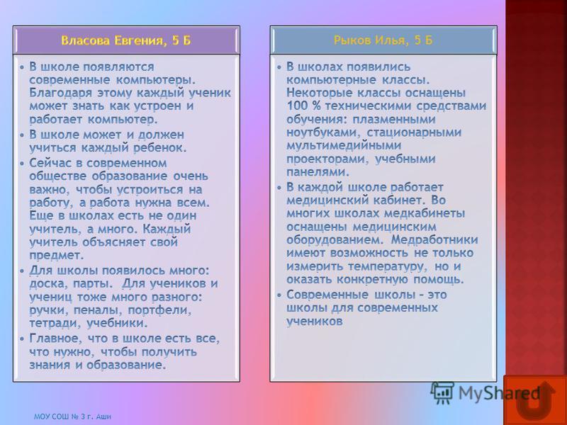 Рыков Илья, 5 Б