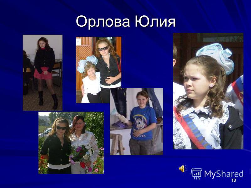 10 Орлова Юлия