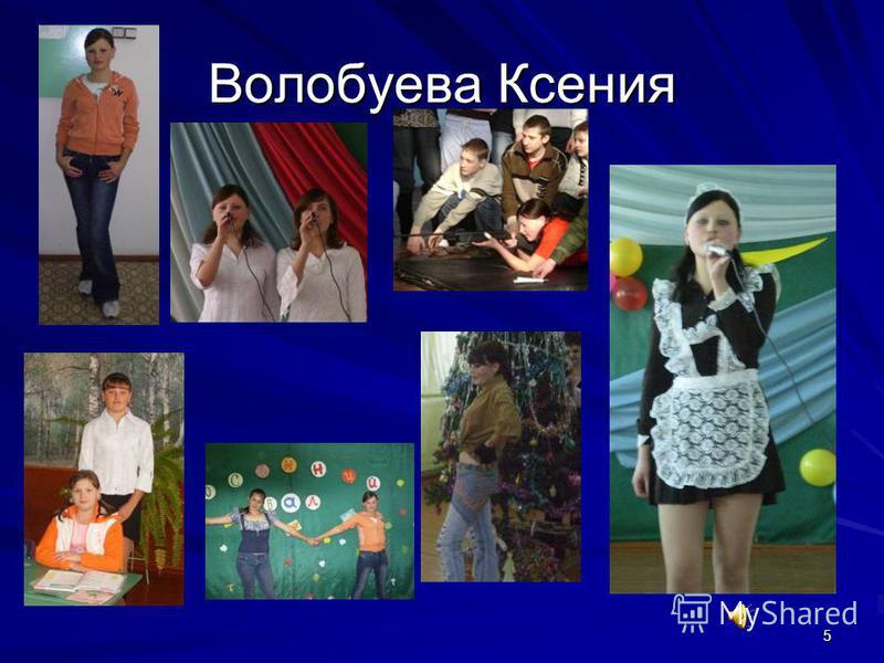 5 Волобуева Ксения