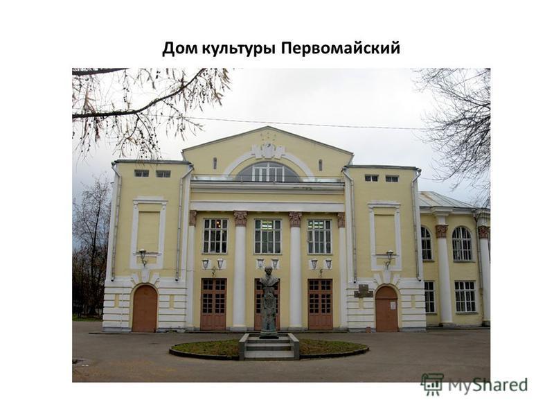 Дом культуры Первомайский