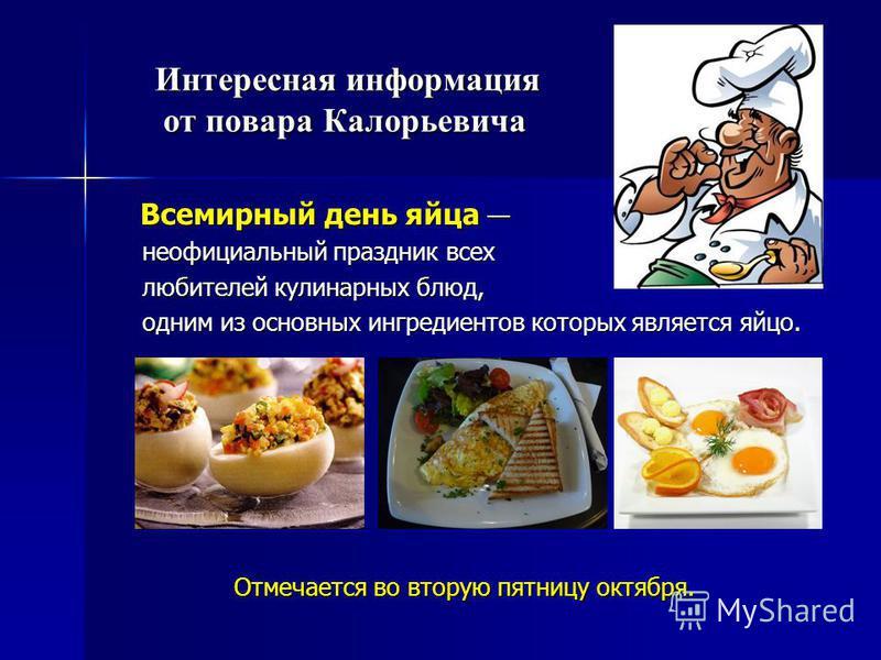 Интересная информация от повара Калорьевича Интересная информация от повара Калорьевича Всемирный день яйца Всемирный день яйца неофициальный праздник всех неофициальный праздник всех любителей кулинарных блюд, любителей кулинарных блюд, одним из осн